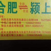 颍上县亿佳城市快运有限公司